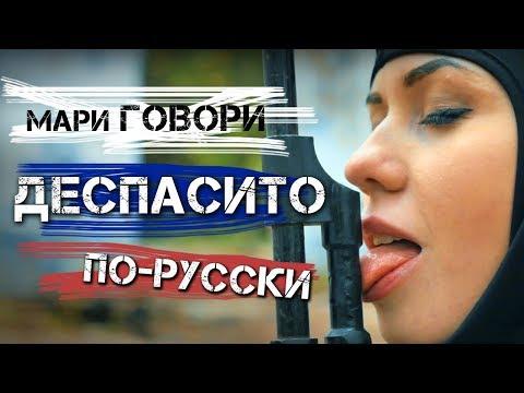 DESPACITO по-русски