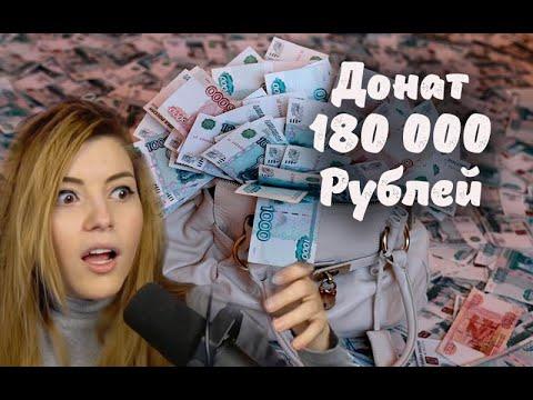 Кто такой Юрий Хованский, Донат 180000, Новый тренажер