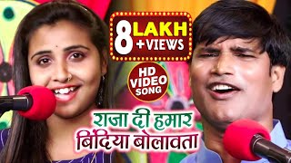 धोबी गीत #VIDEO   राजा जी हमार बिंदिया बोलावता   #Dharmendra Solanki , #Anupma Yadav   Bhojpuri Song