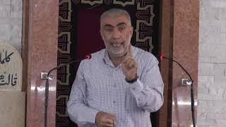 العملة النادرة .. خطبة الجمعة للشيخ كمال خطيب 9-11-2018