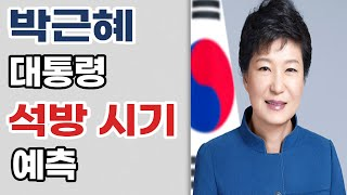 박근혜 대통령 석방시기 예측. 사주랜드 강도사 (사주 작명 궁합 택일 관상 풍수)