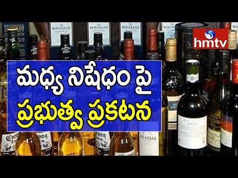 ఏపీలో సంపూర్ణ మద్యనిషేధం | hmtv Telugu News
