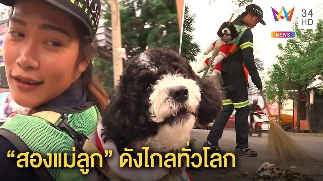 ทุบโต๊ะข่าว:สาวกวาดถนนดังไกลสื่อนอกตีข่าวแบกหมาทำงาน เจ้าตัวชี้ช่วยคลายเครียด28/08/62