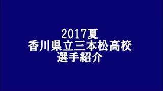 【2017夏の甲子園で公立校唯一のベスト8進出!】2017夏・三本松高校メンバー紹介 三本松高校 検索動画 8