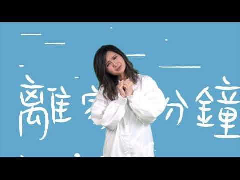 黃妍Cath Wong/如何從夏天活過來 (Lyrics Video)