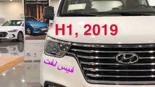 باص هيونداي H1 2019  | ميكروباص عائلي | قوة المحرك