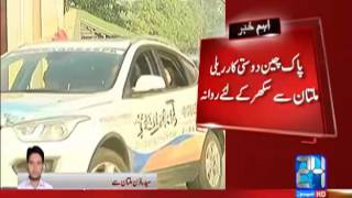 Pak China friendship rally left from Multan to Sukkur