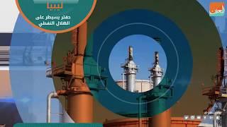 غرفة الأخبارسياسة  الجيش الوطني الليبي يسيطر على الهلال النفطي