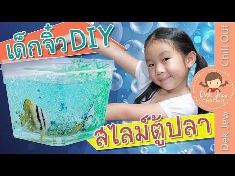 เด็กจิ๋วสอนทำสไลม์ตู้ปลา [N'Prim W315]