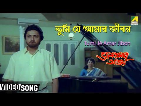 Tumi je aamar jibon - Bhalobasar Ashroy - Sadhona Sargam