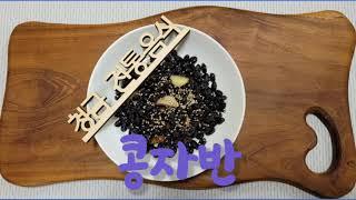 [청금전통음식연구소] 콩자반
