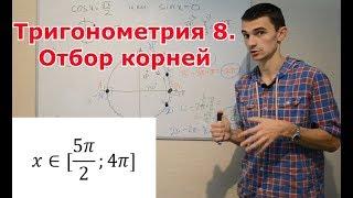 Тригонометрия 8. Отбор корней