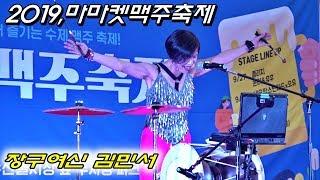 *김민서* 장구여신 - 2019, 서울 마포 *마마켓 …