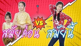ละครสั้น-สมัยก่อน-vs-สมัยนี้-น้องวีว่า-พี่วาวาว-wow-sister-toy