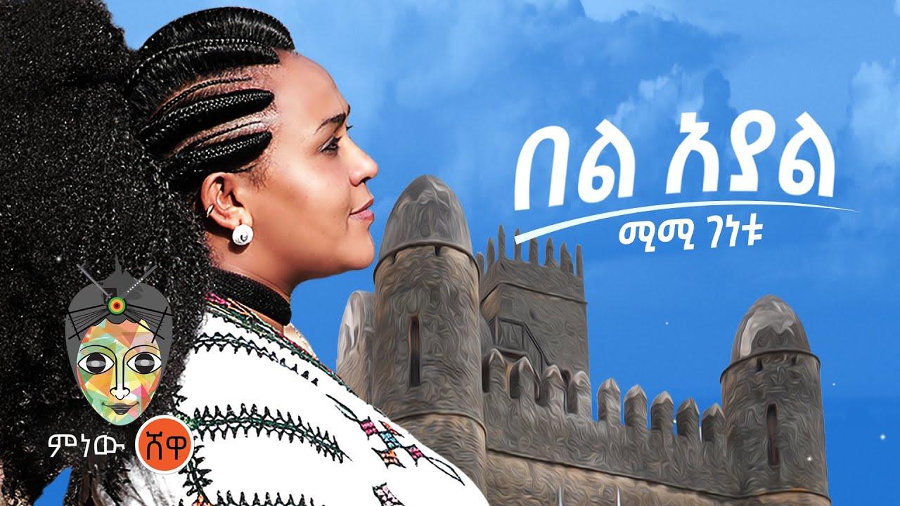Download Ethiopian Music : Mimi Genetu (Bel Ayal) ሚሚ ገነቱ (በል አያል) - New Ethiopian Music 2021(Official Video)