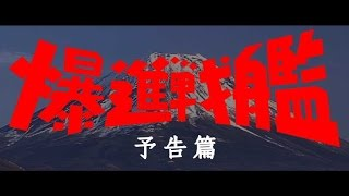 東京造形大学、造形 SF MEMBERS制作、「爆進戦艦」予告篇。 本編はこち...