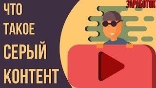 💲Серые Каналы | Какие Видео Перезаливать 2018