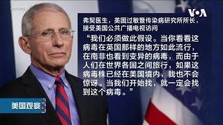 白宫要义: 弗契医生: 英国变异新冠病毒恐已进入美国 - YouTube