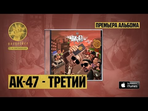Клип Ак-47 - Здесь не Голливуд (feat. Tony Tonite)