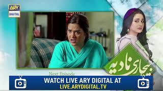 Bechari Nadia Episode 57 ( Teaser ) - ARY Digital Drama