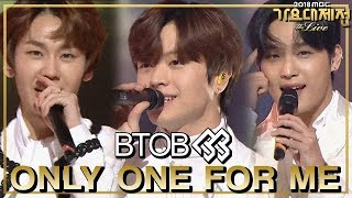 Gambar cover [HOT] BTOB - Only one for me  , 비투비 - 너 없인 안 된다