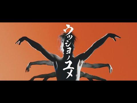 ウツシヨノユメ / ナノ Music Video
