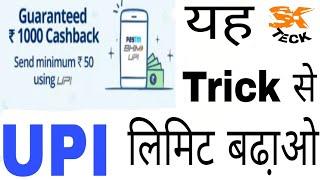 paytm bhim UPI transection limit कैसे बढा़ये