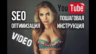 SEO оптимизация видео на YouTube (Ютуб) - пошаговая инструкция для продвижения | Как оптимизировать