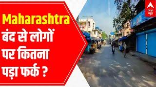 Big news headlines   Maharashtra Bandh   Lakhimpur Kheri violence (11 October, 2021)