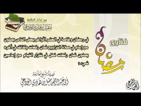 في رمضان وخاصة في العشر الأواخر بعض الناس يصلون مع إمام في صلاة التراويح ثمان ركعات وكذلك في أخره ي Youtube