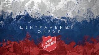 Армия Спасения Россия (Центральный округ)