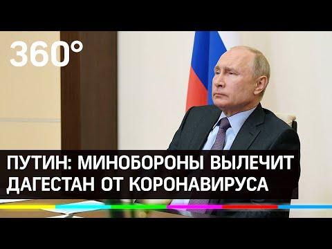 Путин: Минобороны вылечит Дагестан от коронавируса, а Ураза-байрам просят отметить дома