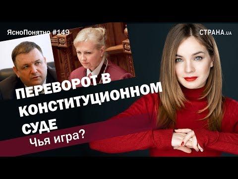 Переворот в Конституционном суде. Чья игра? | ЯсноПонятно #149 by Олеся Медведева thumbnail