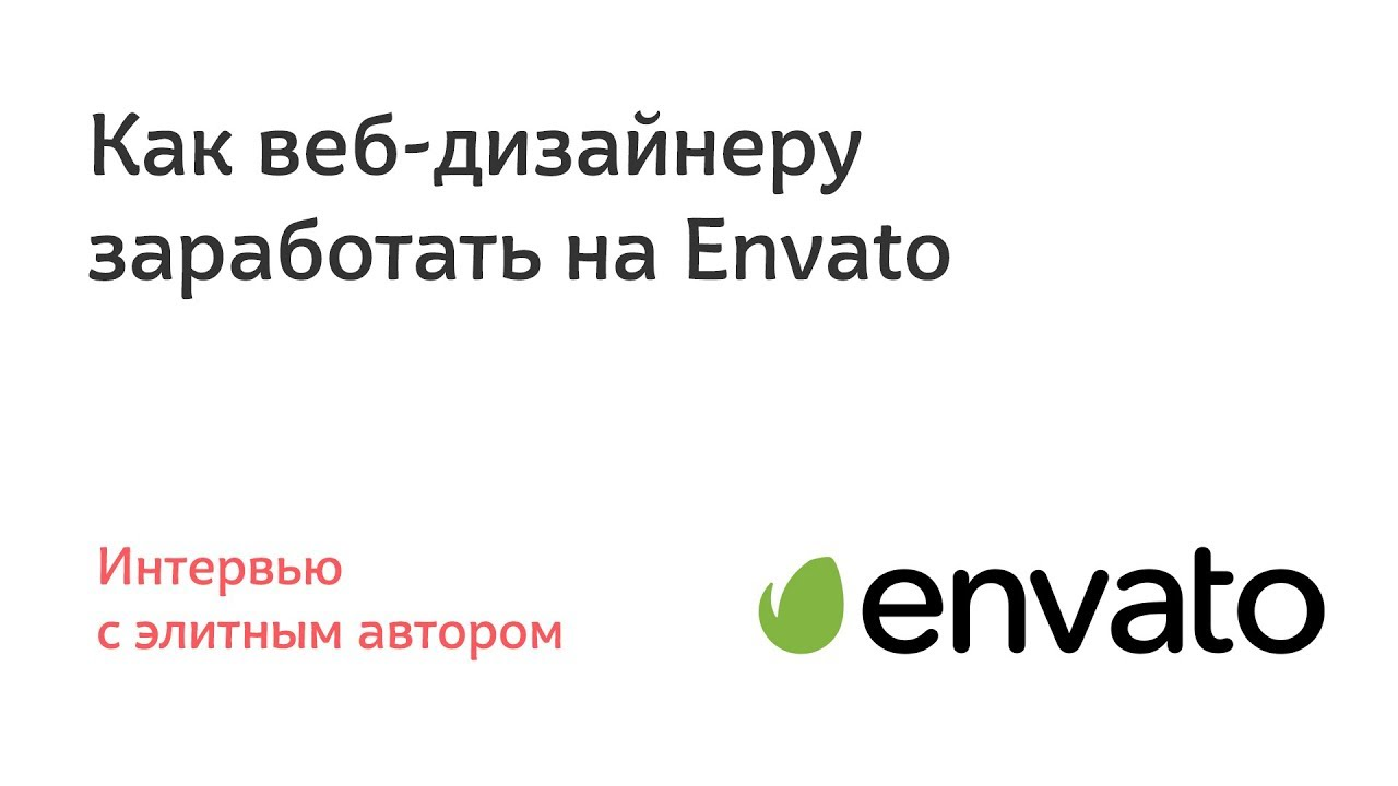 Как заработать веб-дизайнеру на Envato