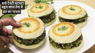 नवरात्री में एक बार इसे बना लिया तो बार बार बनाएंगे वो भी बहुत काम आयल में Navratri Vrat Recipes