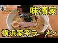 【mk-2のにいがたラーメン部】味濱家で横浜家系ラーメンを食す!!