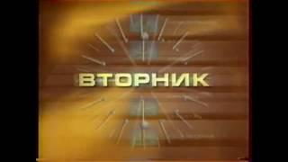 Программа передач (ОРТ, 01.10.1997 - март 1999) Вторник