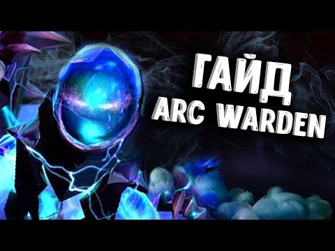 видео: ГАЙД НА АРК ВАРДЕНА ДОТА 2 - guide arc warden dota 2
