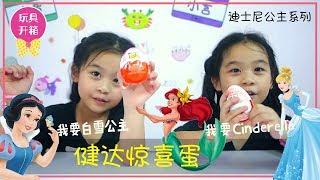 【玩具开箱】小希小言开蛋咯 健达惊喜蛋 出奇蛋 奇趣蛋(迪士尼公主系列) Kinder Surprise Egg Opening(Disney Princess)