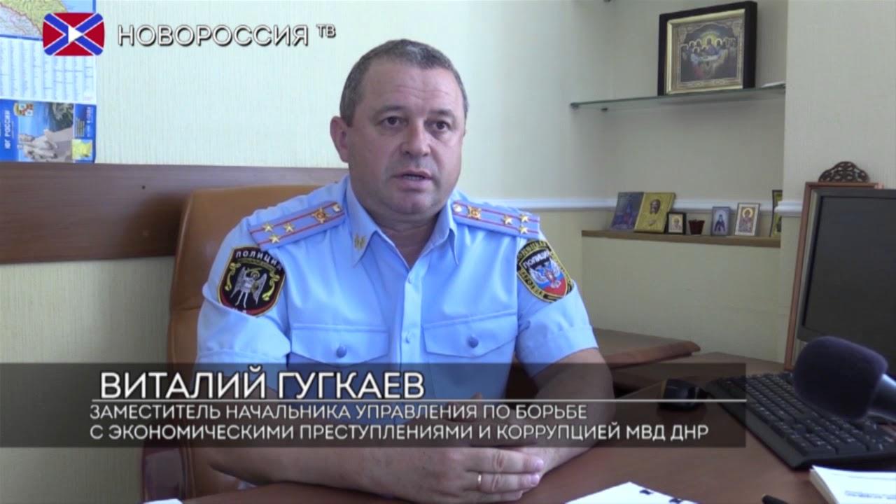отдел по борьбе с экономическими преступлениями крым знает