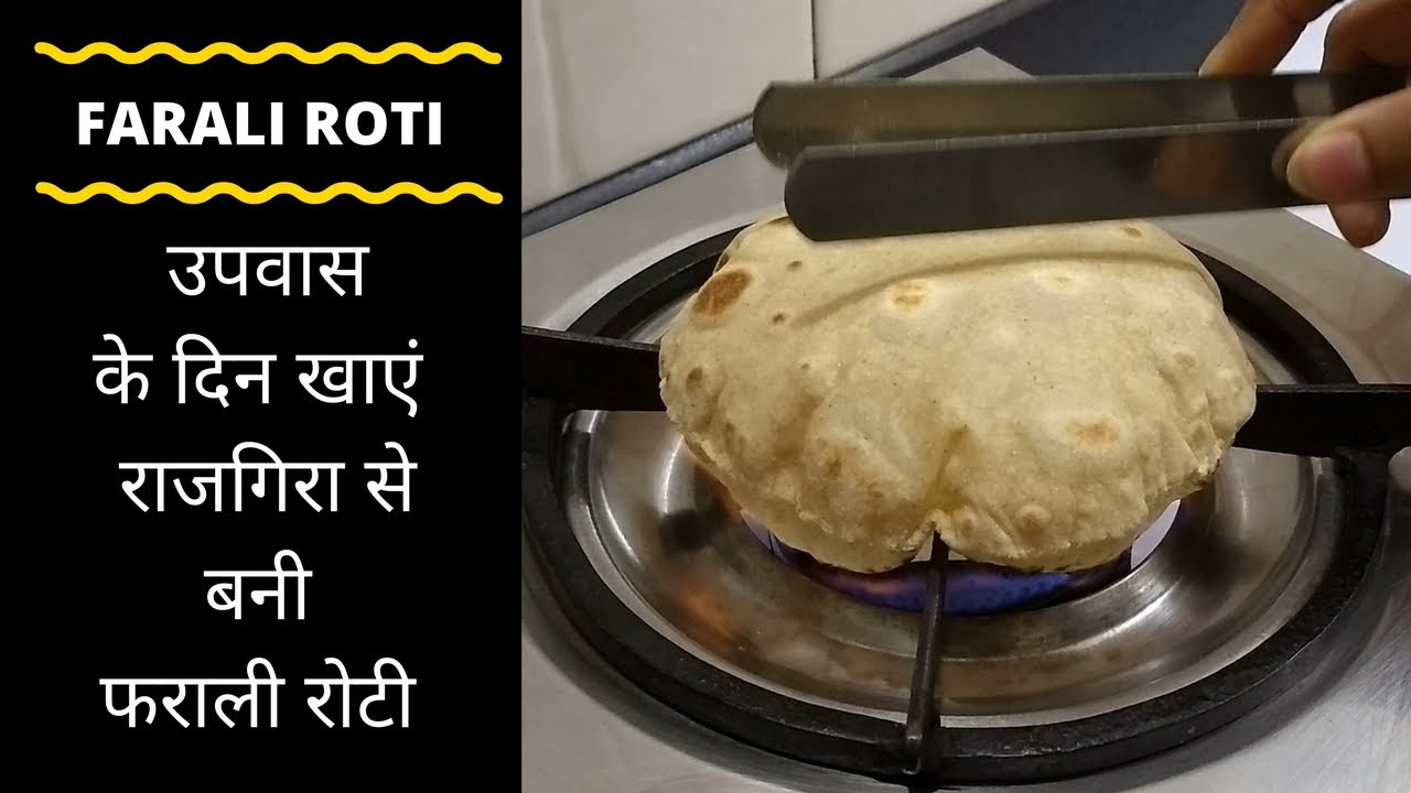 Farali roti upvas ki roti recipe in hindi fasting vrat ka farali roti upvas ki roti recipe in hindi fasting vrat ka khana rajgira moraiyo shingada forumfinder Images