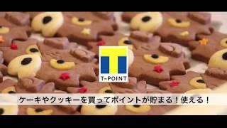 Tカードが使えるお店をご紹介【カトルカール/旭川市】