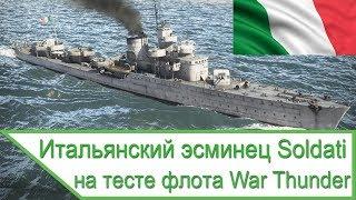 """Итальянский эсминец Soldati в War Thunder - """"опасен и непредсказуем"""""""