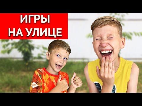 КОНКУРСЫ для ДЕТЕЙ и Игры для детей на улице! Игры на открытом воздухе, на природе
