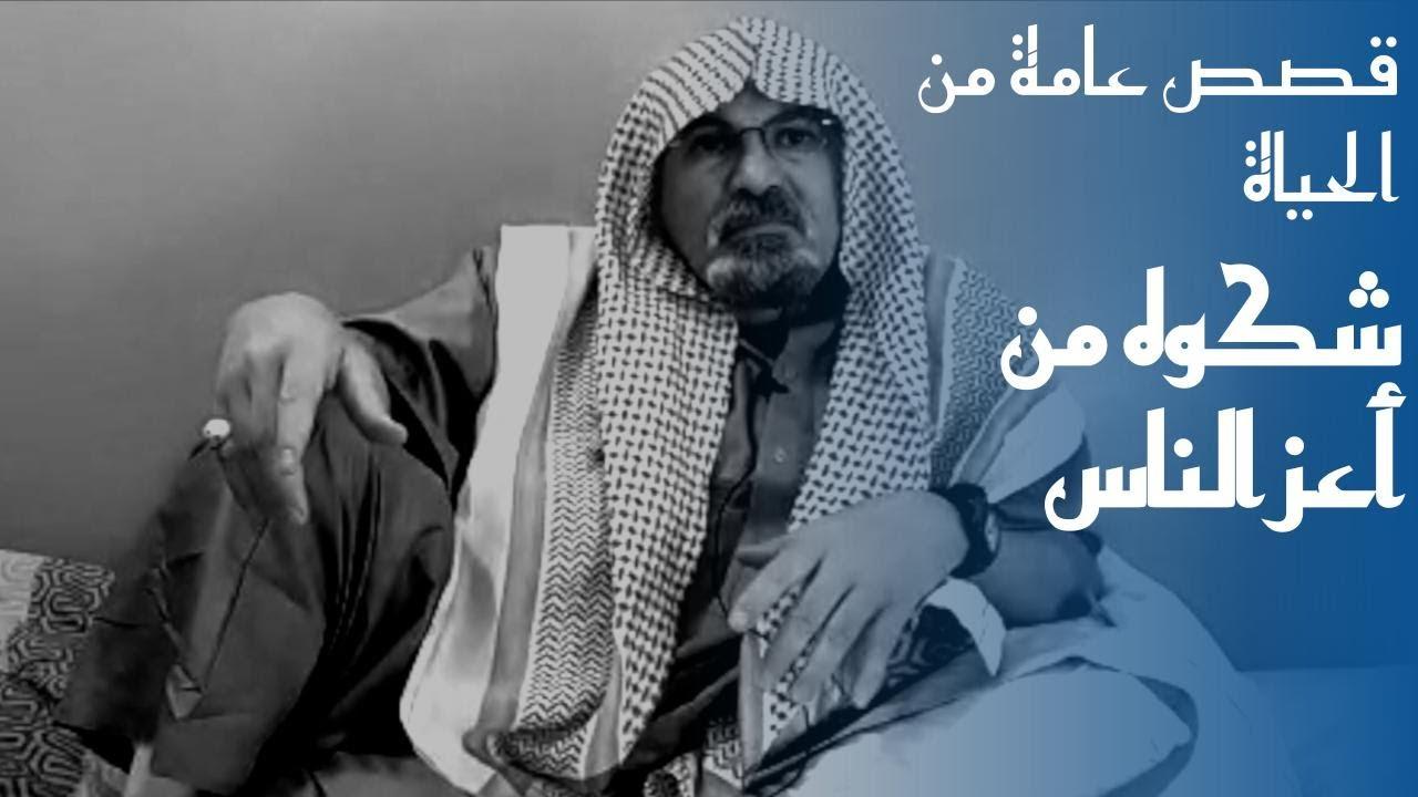 ٢٨٥ قصة مطلوب من أمارة الرياض