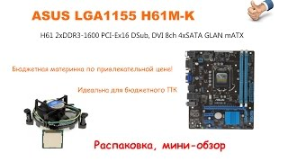 ASUS H61M-K LGA1155 INTEL. Распаковка, мини-обзор. Идеальна для бюджетного компьютера.(Купить ASUS H61M-K LGA1155 INTEL на Aliexpress с Бесплатной доставкой (рекомендую): http://backly.ru/go/rb3 Распаковка материнской..., 2015-01-21T13:53:05.000Z)