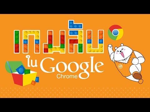 วิธีเล่นเกมลับใน Google Chrome | เล่นได้เมื่อผ่านเงื่อนไขนี้เท่านั้น !