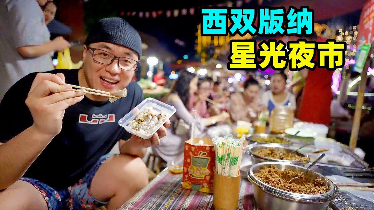 西双版纳星光夜市,六国水上市场,阿星吃越南卷粉,老挝自助火锅Street Foods at Starry Night Market in Xishuangbanna,China
