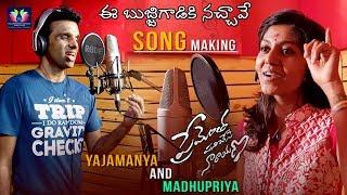 E Bujji Gaadiki Nachave Song Making Prementha Panichese Narayana Madhu Priya