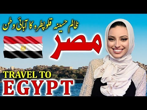 Travel To Egypt | Full History And Documentary About Egypt In Urdu & Hindi | مصر کی سیر
